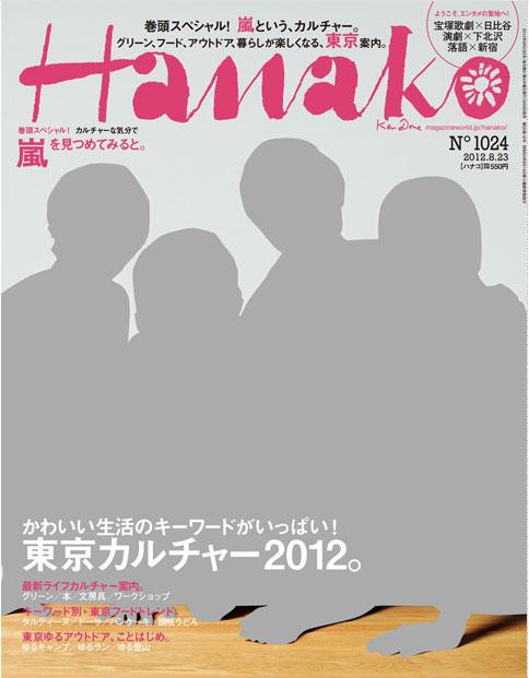 Hanako (ハナコ) 2012年 8/23号
