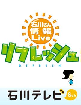 石川さん情報Live リフレッシュ