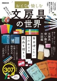 文房具の世界