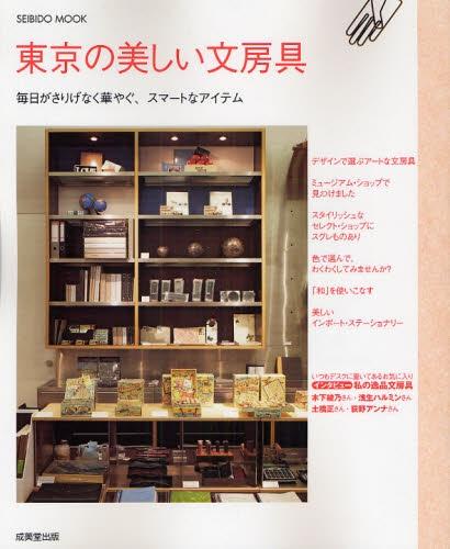 東京の美しい文房具
