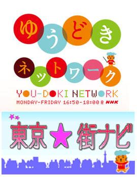NHK総合 ゆうどきネットワーク