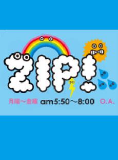 日本テレビ ZIP!