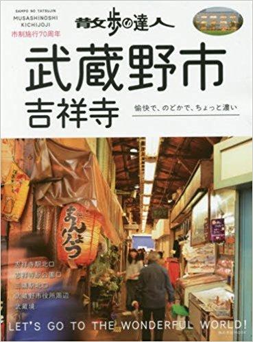 散歩の達人MOOK 武蔵野市・吉祥寺