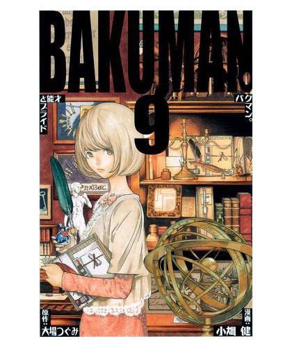 バクマン。 第9巻