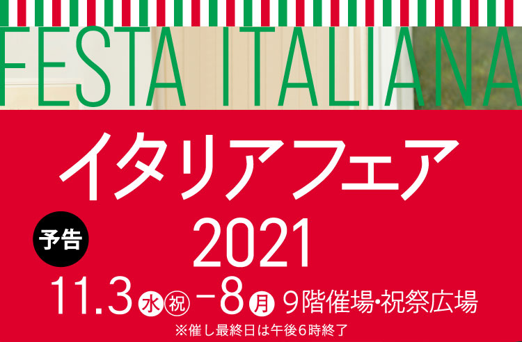 阪急うめだ本店 「イタリアフェア 2021」